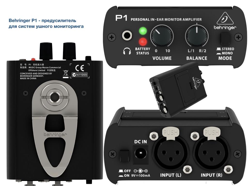 Behringer P1 - предусилитель для систем ушного мониторинга