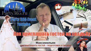 Как правильно приглашать Гостей на свадьбу (подготовка к свадьбе) party365.ru
