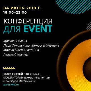 Итоги конференции для Event агентств party365.ru